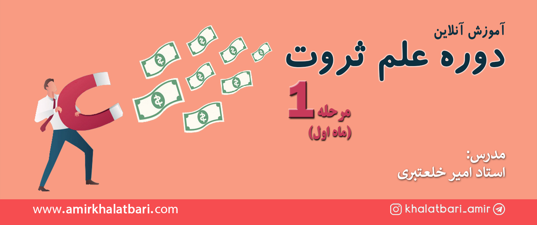 دوره آنلاین علم ثروت مرحله اول (ماه اول)