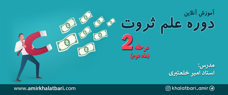 دوره آنلاین علم ثروت مرحله دوم (ماه دوم)